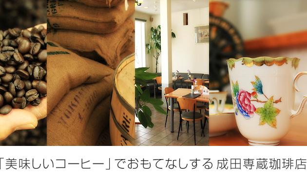 成田専蔵珈琲店のコンセプト