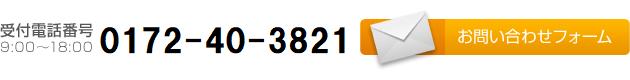 受付電話番号